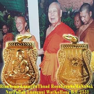 Thai Amulet RianSema LuangPuThuad RoonLernSaMaNaSak NurFaBah LuangNui WatKoHong 2551