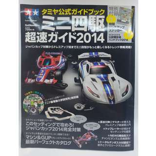 Tamiya Mini 4WD 四驅車 Official Guide Book 2014