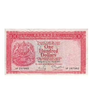 1981 滙豐銀行 一佰圓 Shanghai Bank  100 Dollar SN - UF267962 Item Number:187c