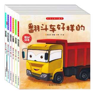 Children Chinese Books on Heavy Vehicles