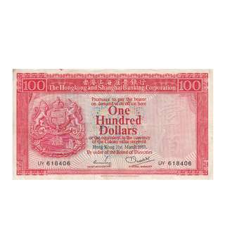 1981 滙豐銀行 一佰圓 Shanghai Bank  100 Dollar SN - UY618406 Item Number:187c