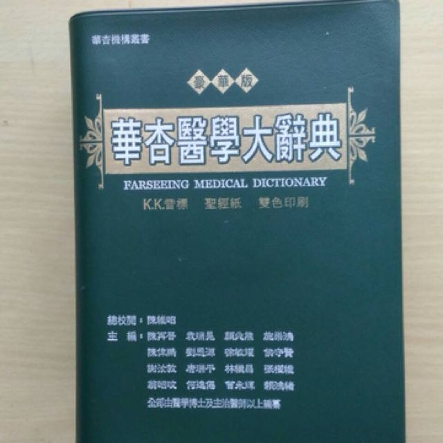 華杏醫學大辭典