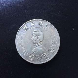 China 1927 Sun Yat Sen silver dollar