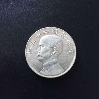 China 1934 Sun Yat Sen Junk silver dollar