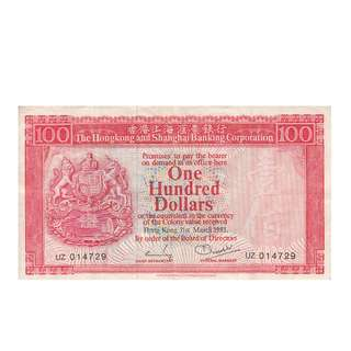 1981 滙豐銀行 一佰圓 Shanghai Bank  100 Dollar  SN - UZ014729	 Item Number:	187c