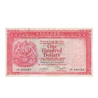 1982 滙豐銀行 一佰圓 Shanghai Bank  100 Dollar SN - VR668453 Item Number:187d