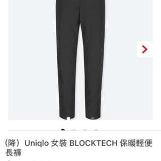 🚚 #新春八折 Uniqlo 女裝 BLOCKTECH 保暖輕便長褲