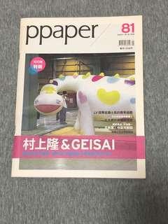 ppaper 村上隆& Geisai