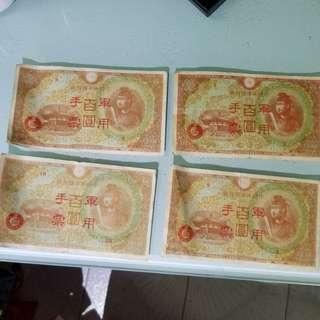 100元軍票4張,老香港懷舊物品古董珍藏,軍票