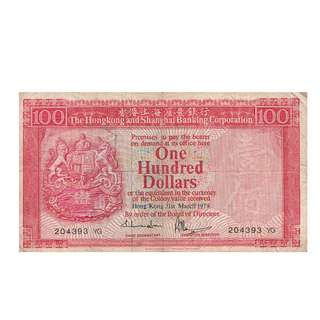 1979 滙豐銀行 一佰圓 Y尾版 Shanghai Bank  100 Dollar Y last issue SN - 204393YG