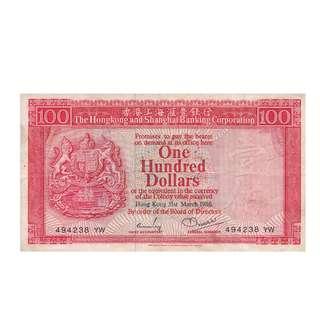 1980 滙豐銀行 一佰圓 Y尾版 Shanghai Bank  100 Dollar Y last issue SN - 494238YW