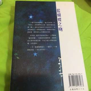張小嫻- 吸血盟1-藍蝴蝶之吻