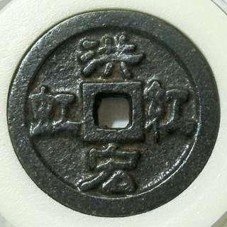 Hong men coin 洪门币