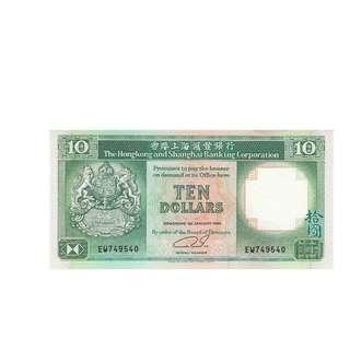 1990 滙豐銀行 十圓 連特別靚號碼 Shanghai Bank 10 Dollar Special SN - EW749540, EW749560