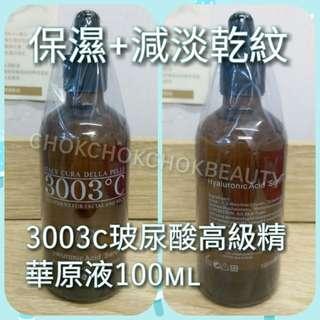 👍👍👍黃大仙/旺角好景門市 高級美容院專用品牌   『3003°C-玻尿酸精華原液』100ml