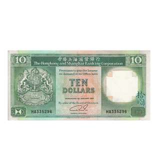 1991 滙豐銀行 十圓 特別靚號碼 Shanghai Bank 10 Dollar Special  Pair SN - HA335296, HA335037