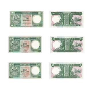 1992 滙豐銀行 十圓 連特別靚號碼 Shanghai Bank 10 Dollar Condition New Consecutive Special  SN - UH692935, UH692940-692944
