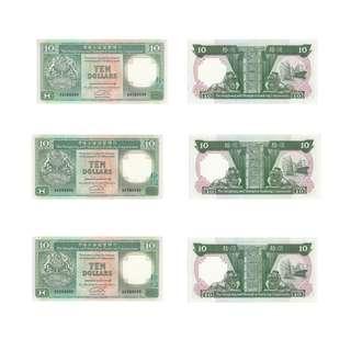 1992 滙豐銀行 十圓 連特別靚號碼 Shanghai Bank 10 Dollar Condition New Consecutive Special SN - XX366590, XX366592-366599