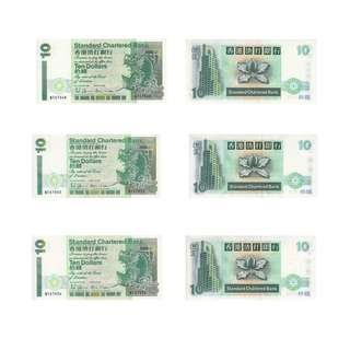 1993 渣打銀行 十圓 連號碼 Chartered Bank 10 Dollar Consecutive SN - B157546, B157933-157935