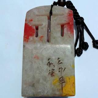Blood Stone Craving Stamp 鸡血石印章