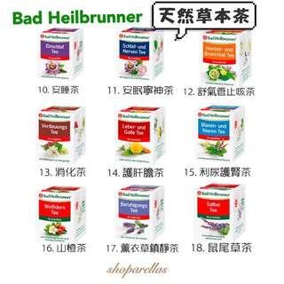 預訂!德國Bad Heilbrunner 天然草本花草茶