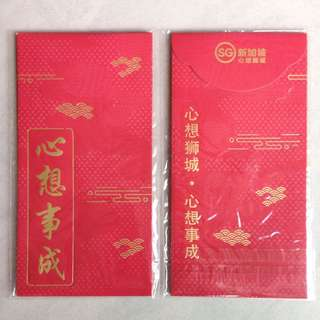SPH Red Packet