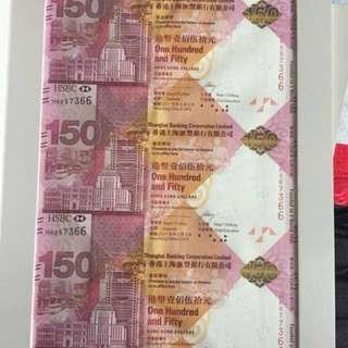 HSBC $150 匯豐150元紀念鈔 三連張