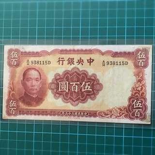 1944 Central Bank Of China 500 Yuan Banknote
