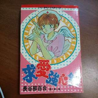 Mail Free - Chinese Comics - 3 Romance stories
