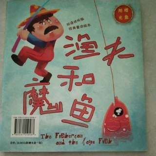 The fisherman and the magic fish 农夫和魔芋鱼/ The Emperor's New clothes 皇帝的新衣 with CD