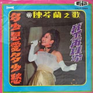 陳芬蘭 Vinyl LP, used, 12-inch original pressing