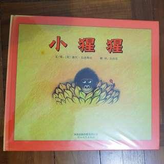 (chinese book) little gorilla by ruth bornstein