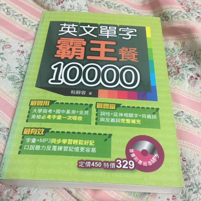 英文單字霸王餐10000