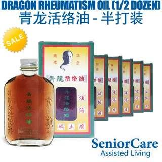 Dragon Brand Medicated Oil Ointment (RHEUMATIC) 25 ml - 1/2 Dozen