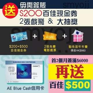 [贈品]$200百佳、戲飛2張 網上申請成功 AE Blue Cash 免年費無須簽賬 美國運通blue cash free $200 coupon ffree