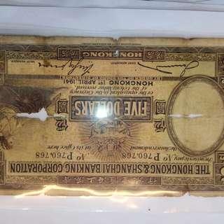 香港1941年五圓紙幣品相如圖