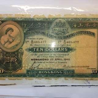 香港紙幣1948年拾圓已過了膠品相如圖