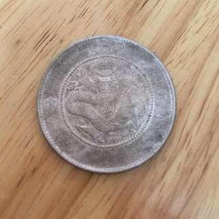 銀幣 雲南