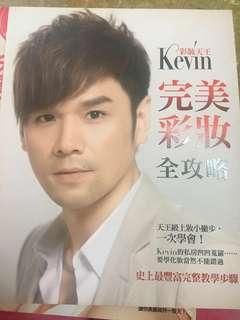 台灣彩妝大師Kevin 彩妝書  送其他髮型書
