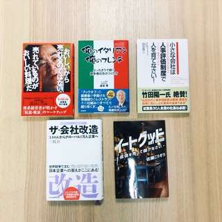 Japanese Business Books