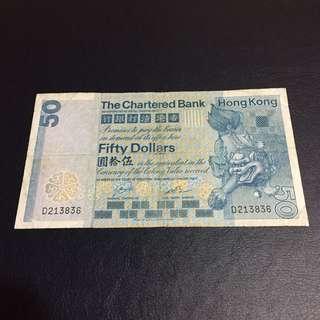 1982年渣打銀行$50 3836尾