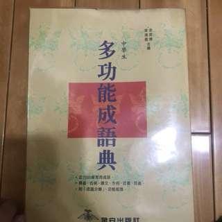 🚚 多功能成語字典 中學生適用