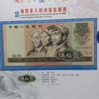 第四套人民币5O元1990年版、全新