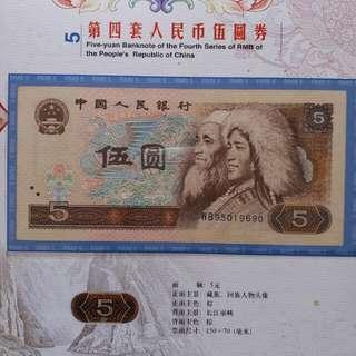1980年版5元人民币全新