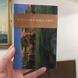 清華大學九十周年(2001年)明信片
