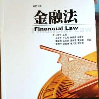 金融法 修訂九版