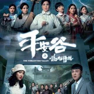 [PO] TVB Hong Kong drara The Forgotten Valley 平安谷之詭谷 Brand New
