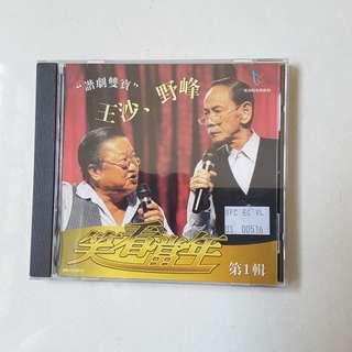 Nostalgic CD by wang Sa, Ya feng