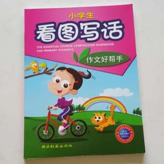 1502 NEW VP The Essential Chinese Composition Guidebook For Primary Students