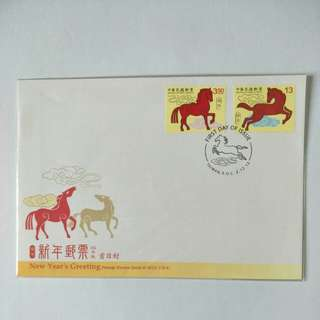 Taiwan FDC Year of Horse